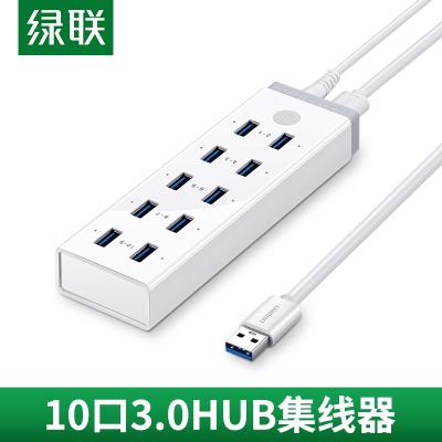 绿联USB3.0高速10口HUB集线器 笔记本一拖十分线器 多接口扩展充电器 带12V/4A 20297