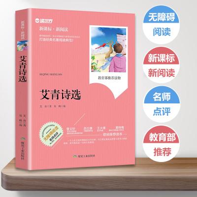 艾青詩選 新課標 新閱讀中小學生課外閱讀經典名著書籍課外書無障礙閱讀