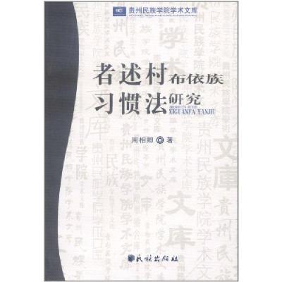者述村布依族習慣法研究/貴州民族學院學術文庫9787105114689民族出版社