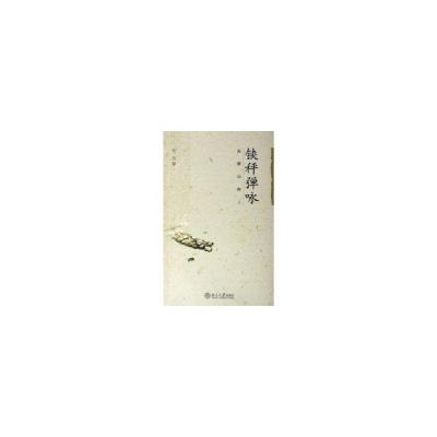 正版 铗秤弹咏:在修远路上 沈岿 北京大学出版社 9787301103630 书籍