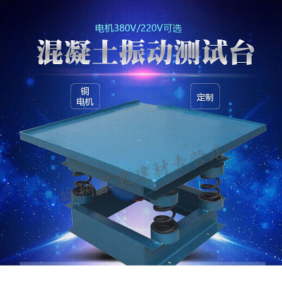 定做混凝土振动台水泥试块振动平台砼震动台小型实验测试平台试块平板振动器