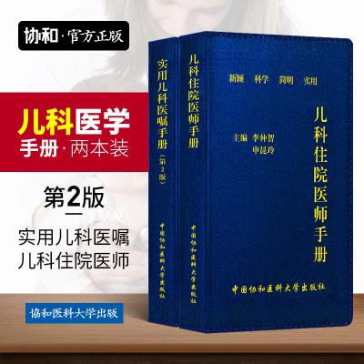 协和儿科住院医师手册+实用儿科医嘱手册第二版全2本中国协和医科大学出版社儿科基础常见症状疾病诊疗儿童常用药物速查医学书籍