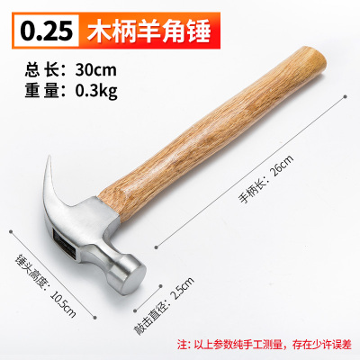 羊角錘木柄起釘錘多功能鐵錘鐵榔頭木工錘子古達釘錘一體連體錘子工具