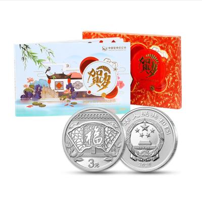 2020年福字币 鼠年贺岁福字纪念币 面值3元 999银 8克银币 单枚 带原装卡册