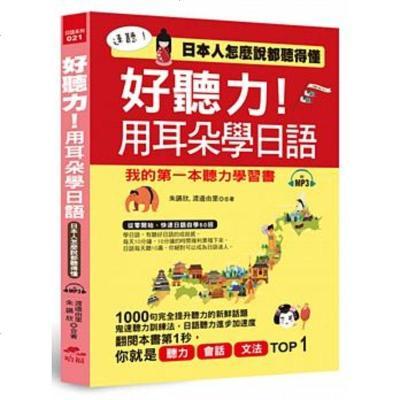 正版好聽力!用耳朵學日語:我的第一本聽力學習書 (附MP3) 哈福企業