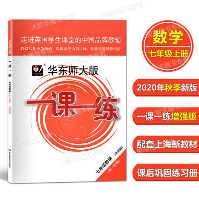 新版 華東師大版 一課一練 數學 增強版 七年級第一學期/7年級上冊上海版教材配套教輔 華東師范大學出版社 華師大一課一