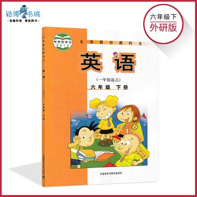 六年級下冊英語書外研版一年級起點小學課本教材教科書 6年級下冊 外語教學與研究出版社 全新正版