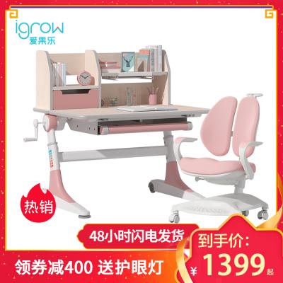 愛果樂兒童學習桌小學生實木書桌寫字桌椅套裝家用【小戶型專屬】