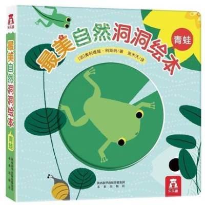 【樂樂趣官方旗艦店】 自然洞洞繪本 青蛙 0-2-3-4歲親子讀物 撕不爛游戲玩具書 幼兒童啟蒙認知繪本