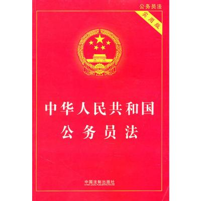 中華人民共和國公務員法(實用版)