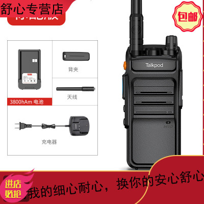 【一对价】大功率对讲机无线讲机小型户外50公里手台器工地 TP-398 标配 无