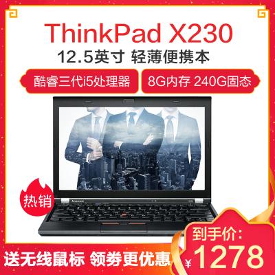 【二手9新】ThinkPad X230 12.5英寸i5-3320M 8G 240G固态 商务轻薄便携笔记本电脑