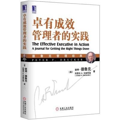 正版卓有成效的管理者(珍藏版德魯克管理經典)企業團隊管理經典 經管類 提升效率執行力 企業管理書籍 暢銷書 搭配管理的實