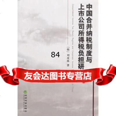 中國合并納稅制度與上市公司所得稅負擔研究,(韓)劉虎林97586 9787505867512