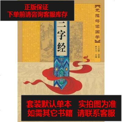 【二手8成新】三字經 9787560156040