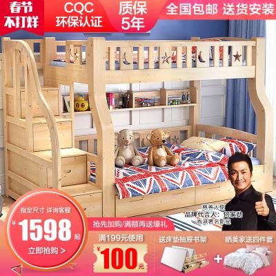 佰尔帝 全实木床上下床双层床 高低床儿童床 母子床大人床两层床松木成人床上下铺双人床多功能组合床男女孩童公主床2米子母床