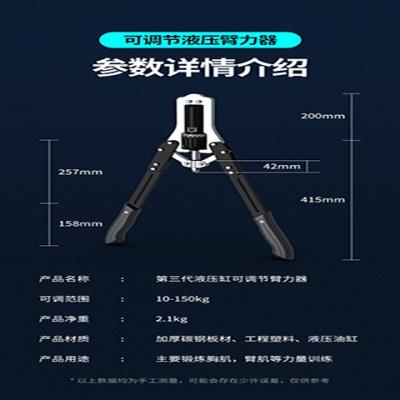 10~200公斤可调节液压臂力器练臂肌健身器材胸肌训练握力棒 高端款-液压助力-12档位可调节