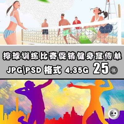 CYT188-運動健身PSD海報背景模板排球訓練比賽 宣傳單設計素材