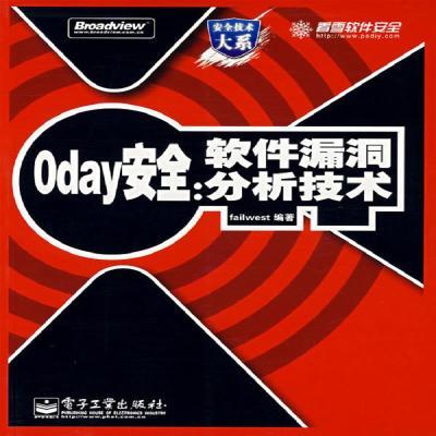 0day安全:软件漏洞分析技术 王清著 电子工业出版社电子工业出版