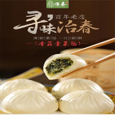 【順豐現發】冶春香菇青菜包子300g揚州特產速凍包子饅頭小吃面食方便早餐速食老字號
