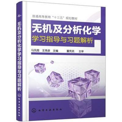 全新正版 无机及分析化学学习指导与习题解析(马凤霞)