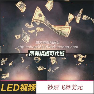 火焰钱美国钞票多张美元飘落慢镜头延时实拍高清视频素材