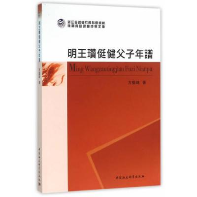 明王瓚侹健父子年譜