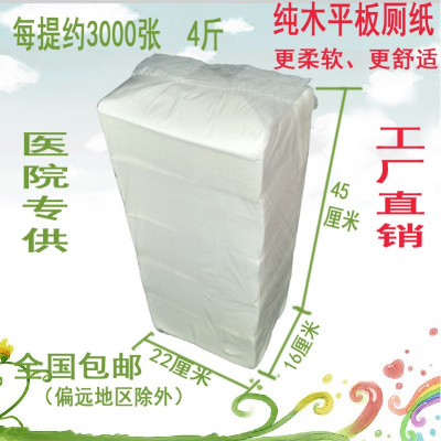 散装纯木平板卫生纸皱纹纸厕纸纸医用B超纸家用手纸4斤装