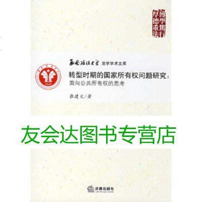 正版 轉型時期的國家所有權問題研究9787503685019張建文,法律出版社放心購買