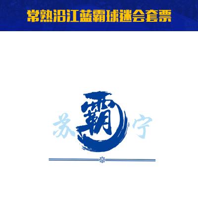 788元2020賽季江蘇蘇寧足球俱樂部常熟沿江藍霸球迷會主場套票