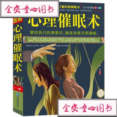 【单册】图解心理催眠术 以图解方法诠释催眠术 心理学书籍 掌控自己的潜意识控术 FBI心理学 催眠术教程催眠心理学书籍入