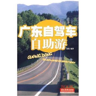全新正版 广东自驾车自助游