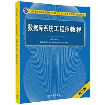 质量保证【正版】【教材】数据库系统工程师教程(第3版)(全国计算机技术与软件专业技术资格(水平)考试指定用书)