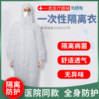 一次性醫用隔離衣連體防護醫院隔離服防病毒防護防疫連體全身隔離衣帶帽
