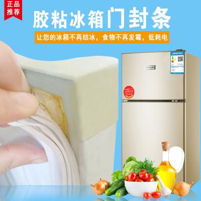 56thaink 家用冰箱門封條磁性密封條伊萊克斯、海爾、萬寶等品牌型號膠粘固定