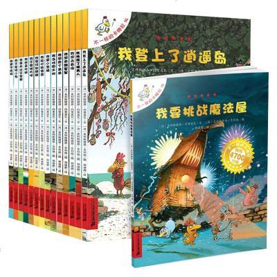 不一樣的卡梅拉第一季全套15冊非注音版兒童繪本故事書我想去看海我喚醒了睡美人少兒童文學讀物幼兒園3-6-8歲漫畫書小