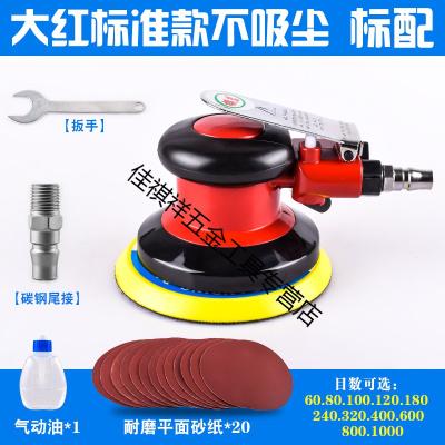 5寸气动打磨机抛光干磨头汽车腻子工业级气磨机高速打蜡机磨光机 樱岩全钢不吸尘(大红)