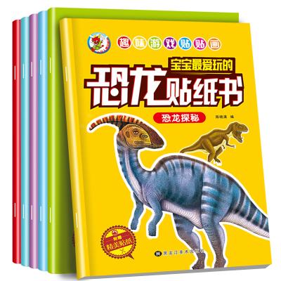 全6冊恐龍貼紙書 幼兒早教書寶寶兒童貼紙書0-3-4-6-7歲幼兒全腦開發經典腦力思維游戲專注力訓練書