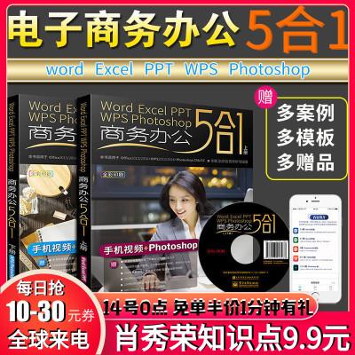 赠平面网络课程视频 Word Excel PPT WPS Photoshop商务办公5合1上下册 计算机基础教程 off