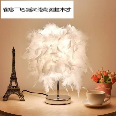羽毛臺燈臥室床頭 柜創意時尚浪漫現代簡約可調光暖色婚房小夜燈 按鈕開關 【小號】天然白