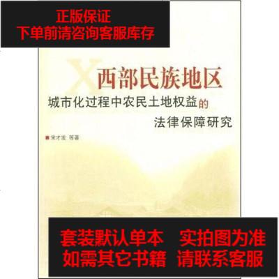 【二手8成新】西部民族地区城市化过程农民土地权益的法律保障研究 9787010072425