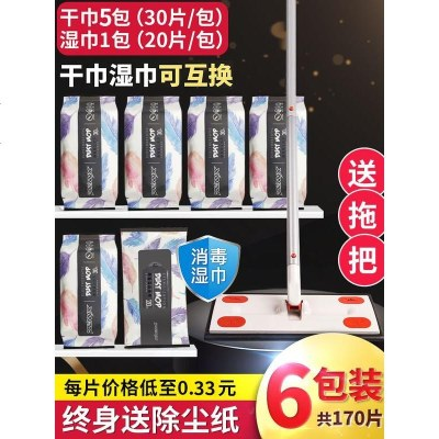 靜電除塵紙拖把一次性拖布日本吸塵免洗紙拖地板擦地干濕紙巾家用