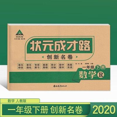 2020狀元成才路 創新名卷 1一年級 語文 人教版下冊