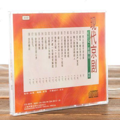 正版   現代京劇唱段 紅燈記.杜鵑山(CD)錢浩梁,劉長瑜,楊春霞