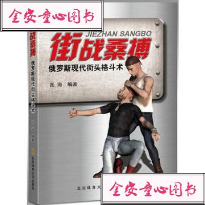 【单册】街战桑搏 北京体育大学出版社 张海