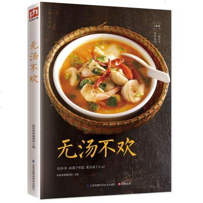 正版 无汤不欢 杨桃美食编辑部 美味佳肴 家常菜谱 汤类制作 蔬菜汤、鲜肉汤、滋补汤和快煮汤 汤类制作烹饪