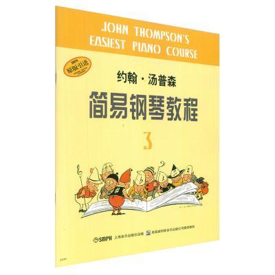 約翰·湯普森簡易鋼琴教程(3)(原版引進)