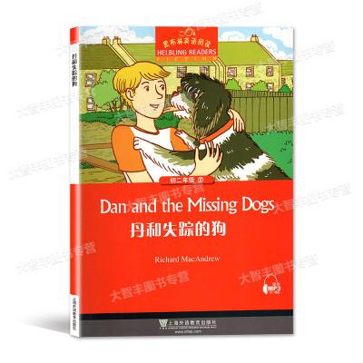 黑布林英语阅读初二年级17 丹和失踪的狗 提供MP3 上海外语教育出版社 初中英语分级阅读