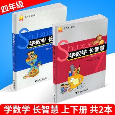 学数学长智慧 四年级/4年级 上册+下册 共2本 第7册+第8册 第二版 张天孝编著 小学数学同步练习测试题