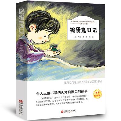 搗蛋鬼日記正版萬巴著 有聲伴讀小學生版四五六年級必讀經典名著 國際大獎小說兒童文學青少年課外閱讀書籍